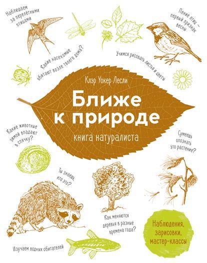 Лесли К. Ближе к природе. Книга натуралиста фату хива возврат к природе