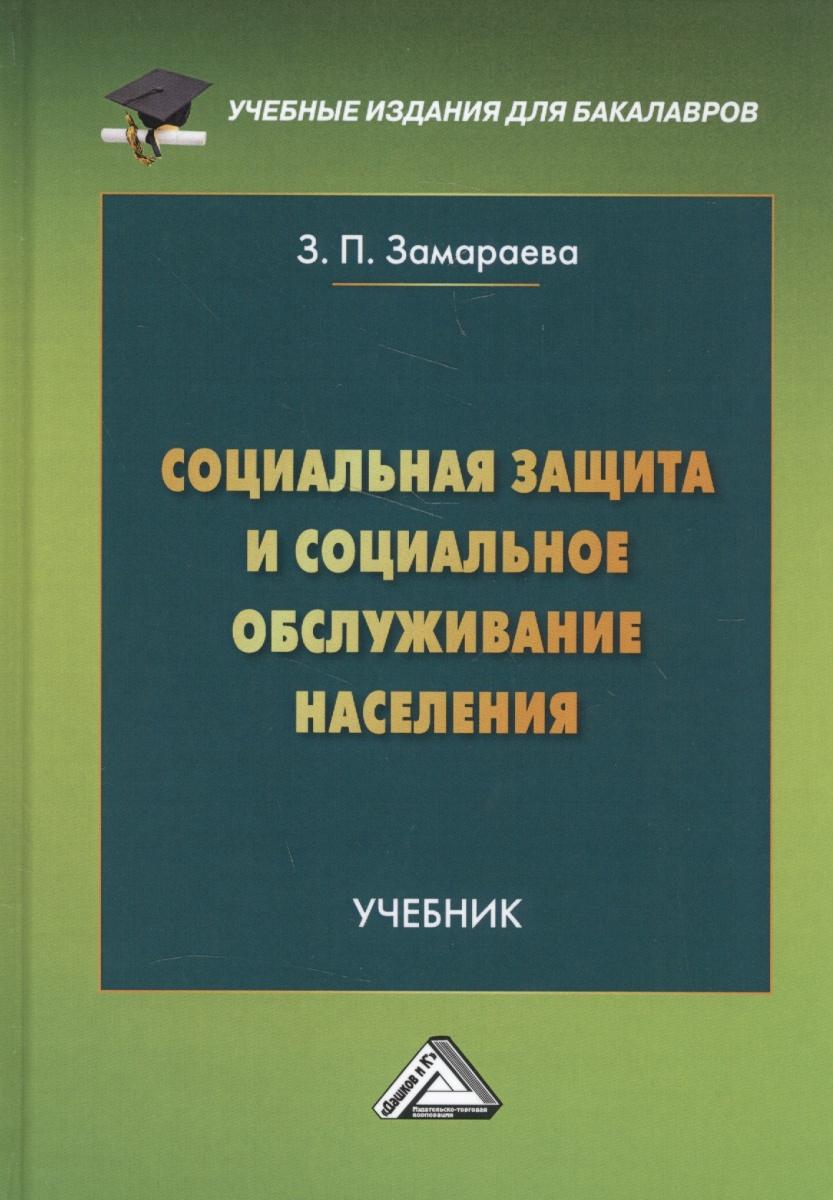 Замараева З. Социальная защита и социальное обслуживание населения. Учебник e25bt