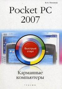 Печников В. Карманные компьютеры Pocket PC 2007 карманные компьютеры с нуля сd