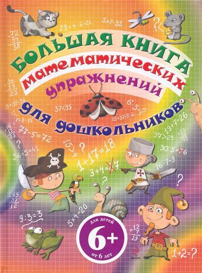 Большая книга матем. упражнений для дошкольников