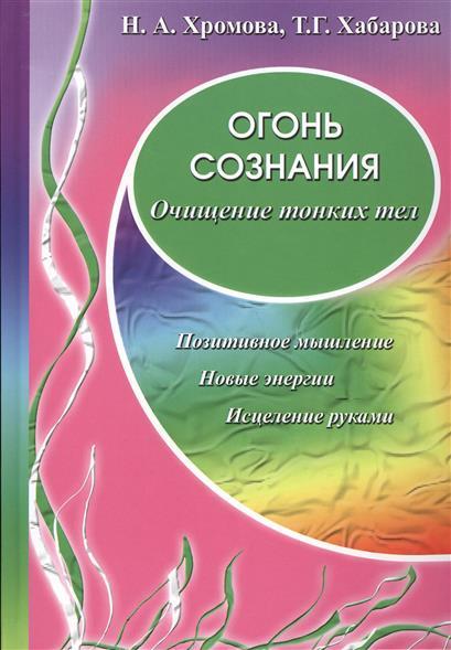 Хромова Н., Хабарова Т. Огонь сознания хабарова е последний приют призрака