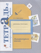 Литературное чтение. 4класс. Тетрадь для контрольных работ №2