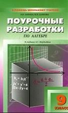 ПШУ 9 кл Поурочные разработки по алгебре