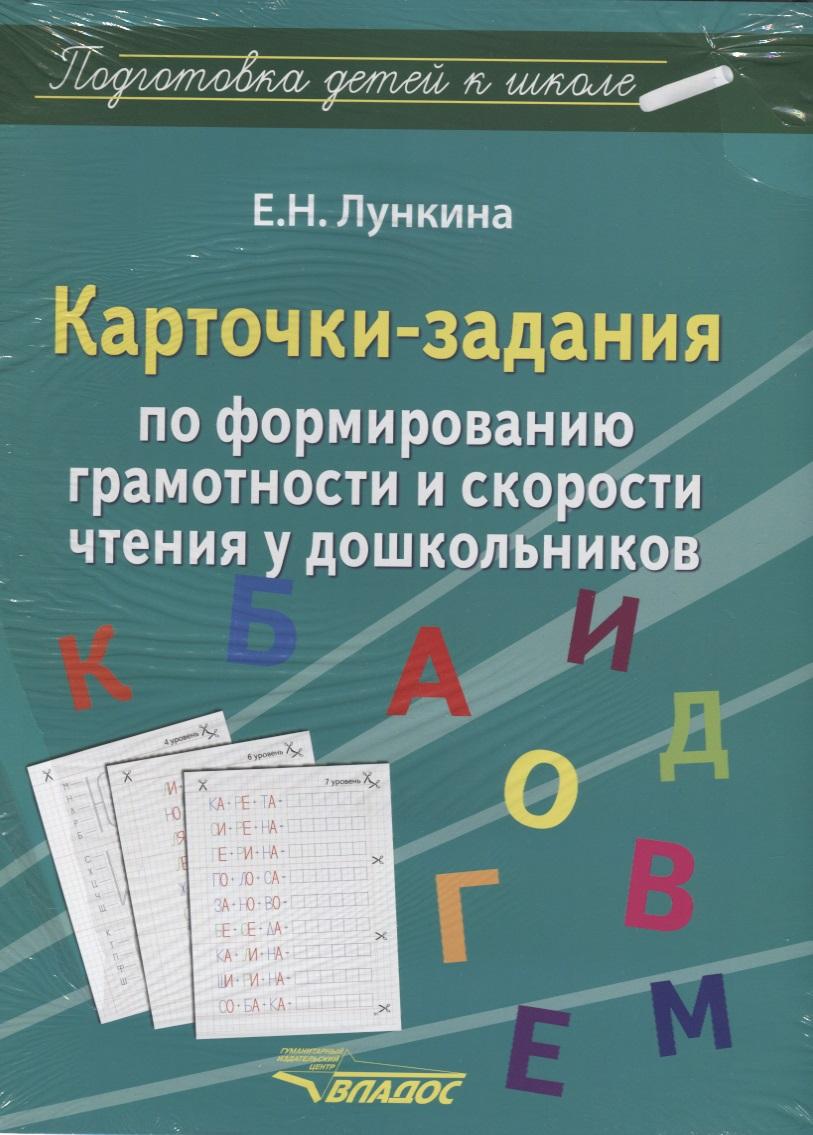 Лункина Е. Карточки-задания по формированию грамотности и скорости чтения у дошкольников ISBN: 9785691022296