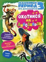 Михайловский О. Ледниковый период 3 Охотимся на динозавров михайловский о ледниковый период 3 старые знакомые isbn 9785170606832