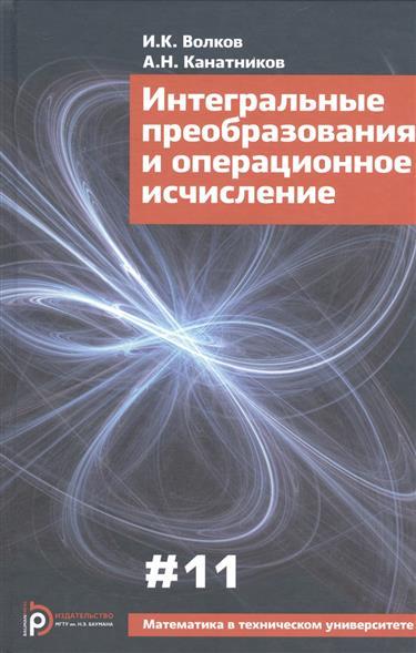 Интегральные преобразования и операционное исчисление