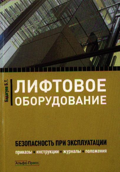 Лифтовое оборудование Безопасность при эксплуатации…