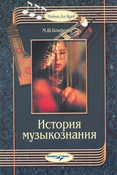 История музыкознания