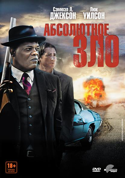 Абсолютное зло (18+) (DVD) (Кармен видео)