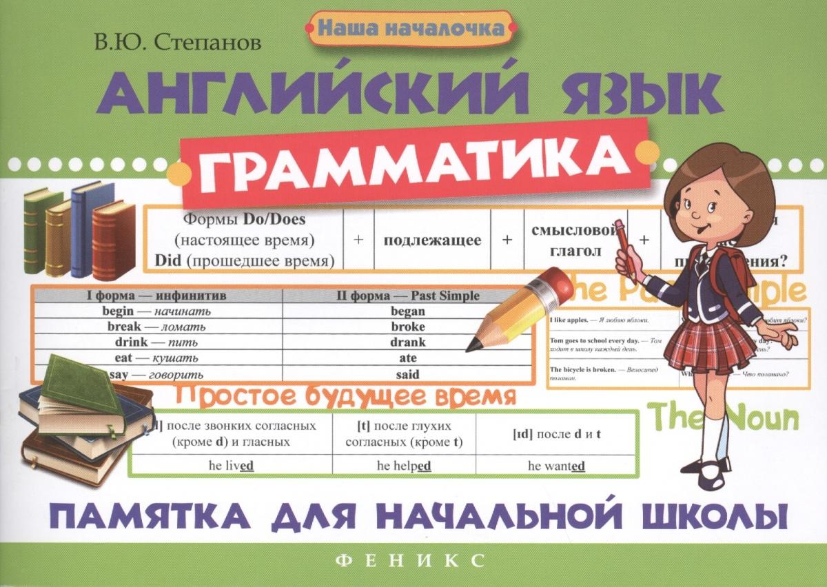 Степанов В. Английский язык. Грамматика. Памятка для начальной школы