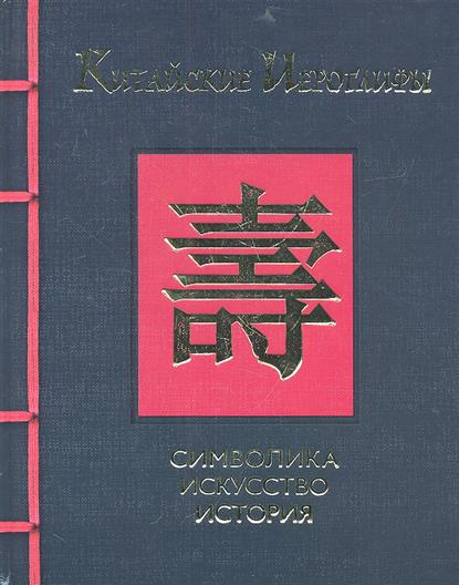 Михайлов М. (пер.) Китайские иероглифы. Символика, искусство, история