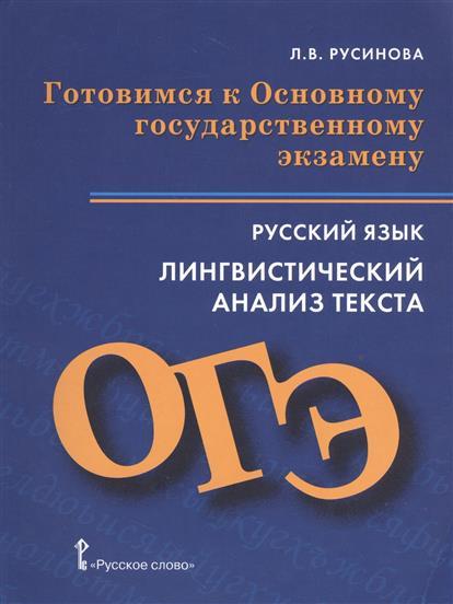 Готовимся к Основному государственному экзамену. Русский язык. Лингвистический анализ текста