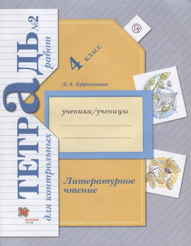 Ефросинина Л. Литературное чтение. 4класс. Тетрадь для контрольных работ №2 ефросинина л литературное чтение 4 класс рабочая тетрадь 1