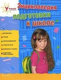 Энц. подготовки к школе