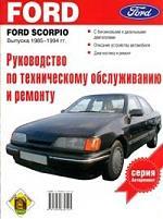 Руководство по техническому обслуживанию и ремонту Ford Scorpio (вып.1985-1994)