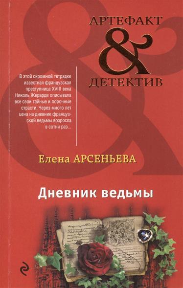 Арсеньева Е. Дневник ведьмы курцман е близкие звезды фронтовой дневник