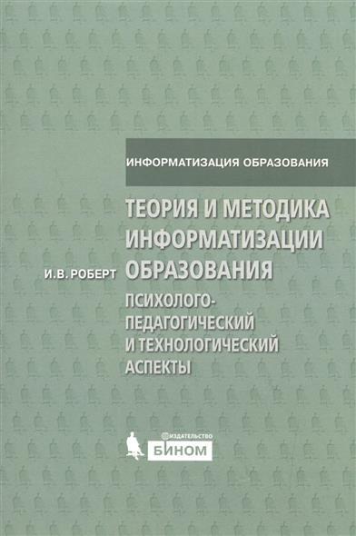 Теория и методика информатизации образования. Психолого-педагогический и технологический аспекты