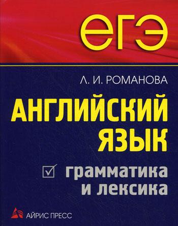 ЕГЭ Английский язык Грамматика и лексика