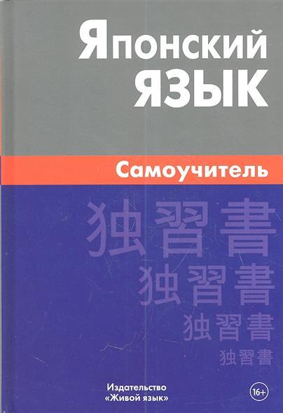 Байков А. Японский язык. Самоучитель голуб а тайский язык самоучитель
