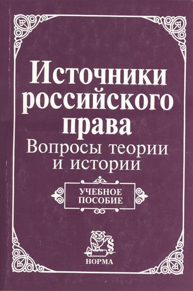 Источники российского права: вопросы теории и истории. Учебное пособие