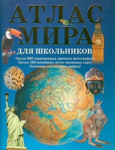 Ухарцева А. Атлас мира для школьников атлас мира обзорно географический