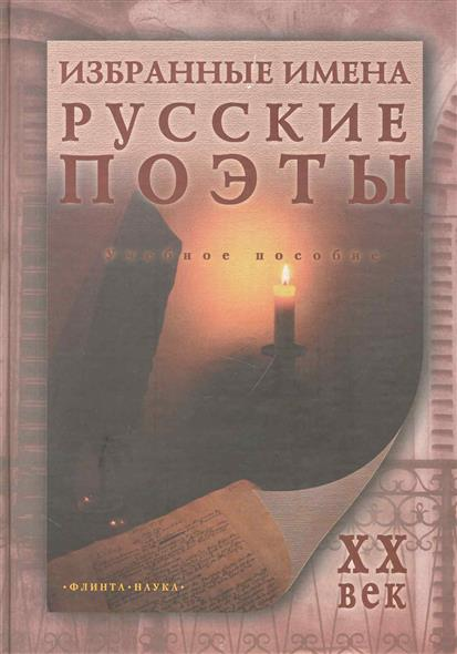 Малыгина Н. (ред). Избранные имена Русские поэты 20 в. Учеб. пос.