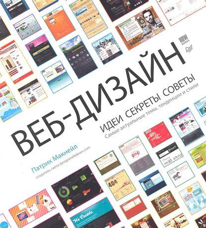 Веб-дизайн Идеи секреты советы