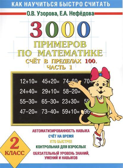 3000 примеров по математике 2 кл