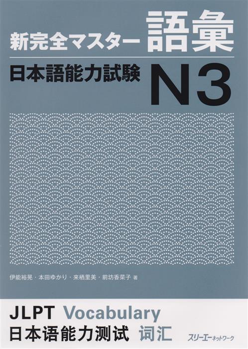 Tomomatsu Etsuko New Complete Master Series: JLPT N3 Vocabulary / Подготовка к Квалификационному Экзамену по Японскому Языку (JLPT) N3. Работа над Словарным Запасом