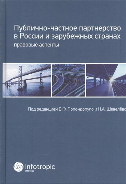 Публично-частное партнерство в России и зарубежных странах. Правовые аспекты