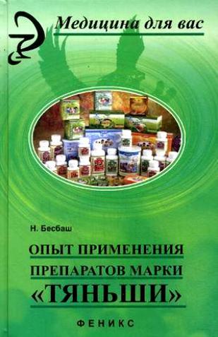 Бесбаш Н. Опыт применения препаратов марки Тяньши