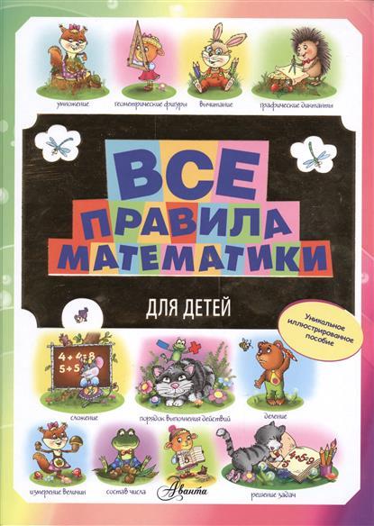 Все правила математики для детей. Уникальное иллюстрированное пособие