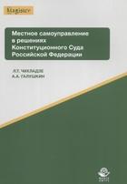 Местное самоуправление в решениях Конституционного Суда Российской Федерации. Учебное пособие