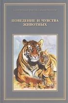 Сотворенная природа глазами биологов. Книга вторая. Поведение и чувства животных