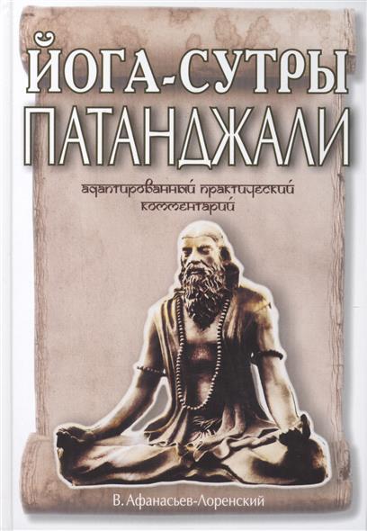 Афанасьев В. Йога-сутры Патанджали. Адаптированный практический комментарий