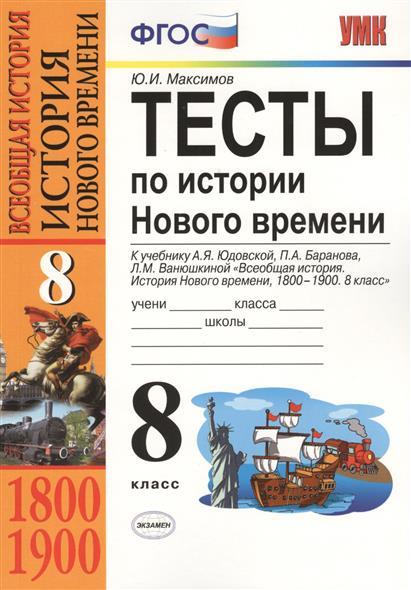 Тесты по истории Нового времени. 8 класс. К учебнику А.Я. Юдовской, П.А. Баранова, Л.М. Ванюшкиной.