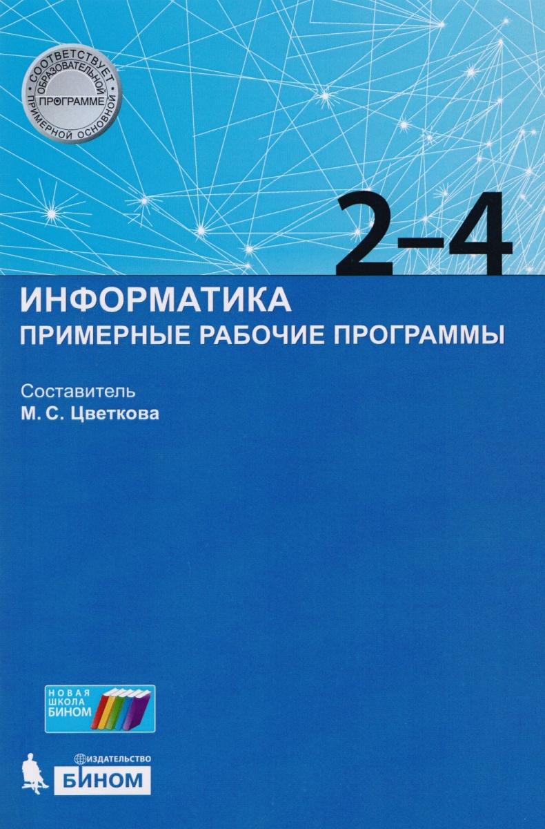Цветкова М. (сост.) Информатика. 2-4 класс. Примерные рабочие программы информатика 4 класс