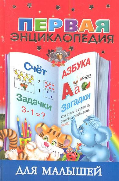 Первая энциклопедия для малышей: азбука, задачки, счет, загадки