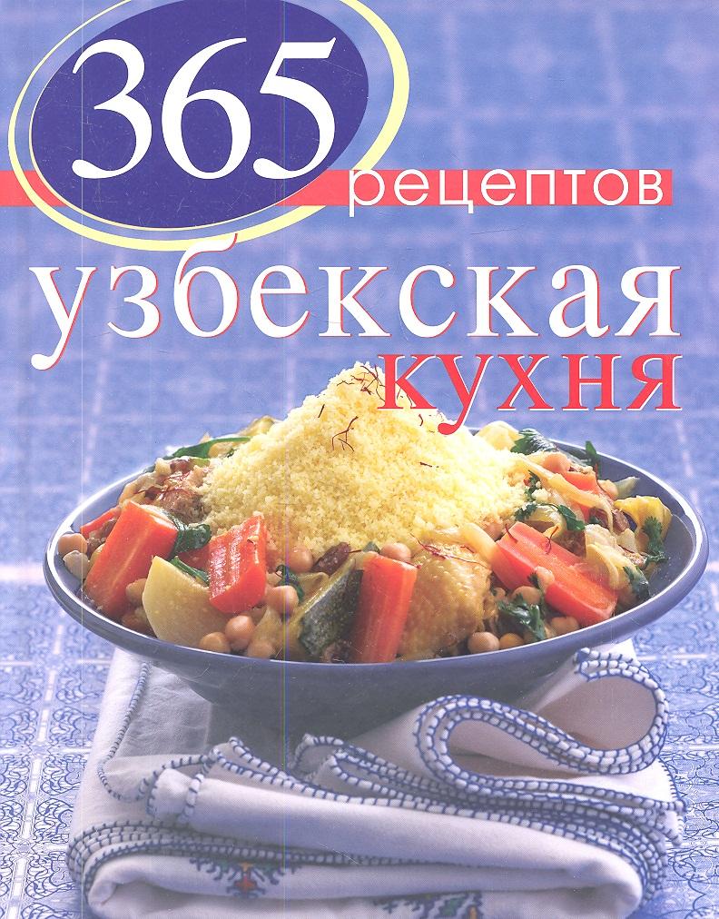 Иванова С. (сост.) 365 рецептов узбекской кухни отсутствует 365 рецептов японской кухни