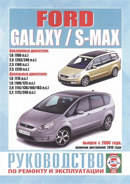 Гусь С. (сост.) Ford Galaxy / S-Max. Руководство по ремонту и эксплуатации. Бензиновые двигатели. Дизельные двигатели. Выпуск с 2006 года, включая рестайлинг 2010 года c s i сериал купить