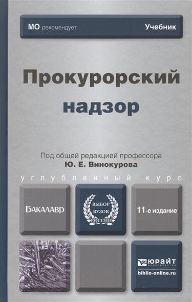 Прокурорский надзор Учебник