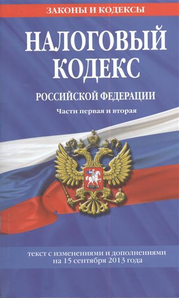 Налоговый кодекс Российской Федерации. Текст с изменениями и дополнениями на 15 сентября 2013 года