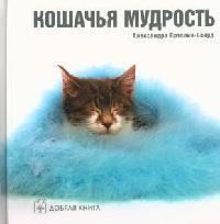 Ортолияо- Байрд А. Кошачья мудрость брошь кошачья семейка
