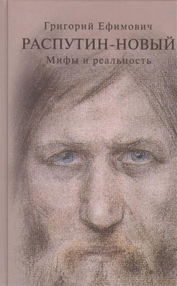 Григорий Ефимович Распутин-Новый. Мифы и реальность