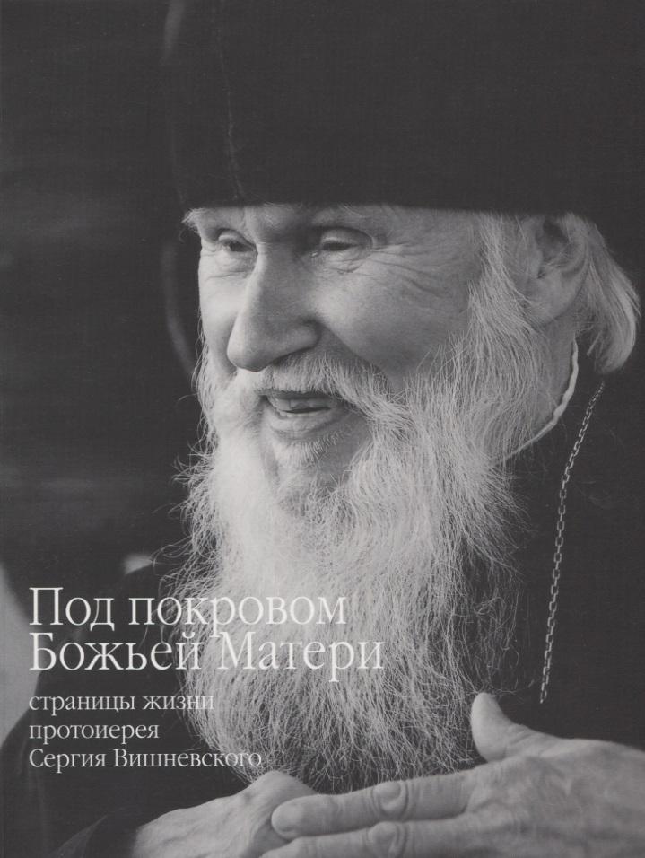 Игумен Рафаил Под покровом Божьей Матери: страницы жизни протоиерея Сергея