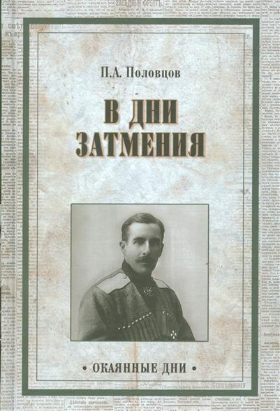 Половцов П. В дни затмения ISBN: 9785444452547 цена