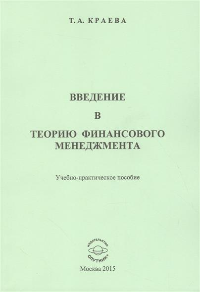 Книга Введение в теорию финансового менеджмента. Учебно-практическое пособие. Краева Т.