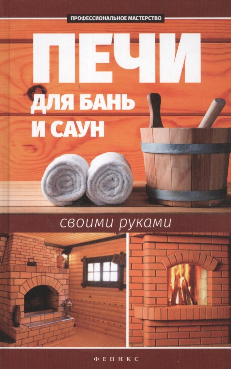 Калюжный С. Печи для бань и саун своими руками огнеупорная плита для саун и бань