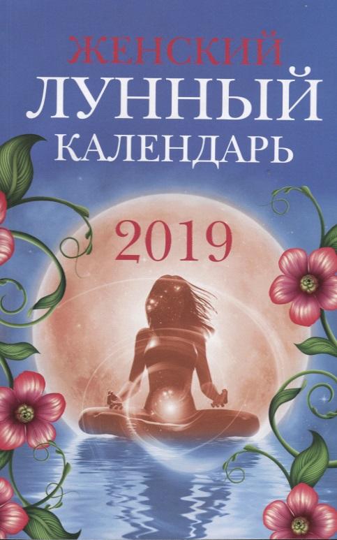 Полева В. (сост.) Женский лунный календарь: 2019 год календарь 2019 лунный календарь стрижек