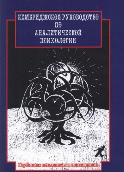 Янг-Айзенрат П. Кембриджское руководство по аналитической психологии сьюзен янг идентификация